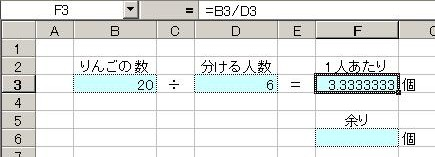 エクセルで割り算の仕方